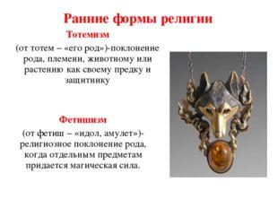 Ранние формы религии Тотемизм (от тотем – «его род»)-поклонение рода, племени