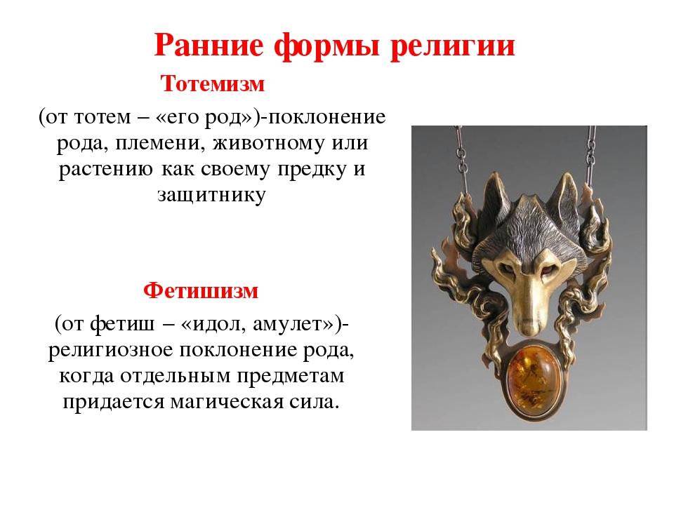 Ранние формы религии Тотемизм (от тотем – «его род»)-поклонение рода, племени...