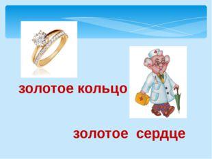 золотое кольцо золотое сердце