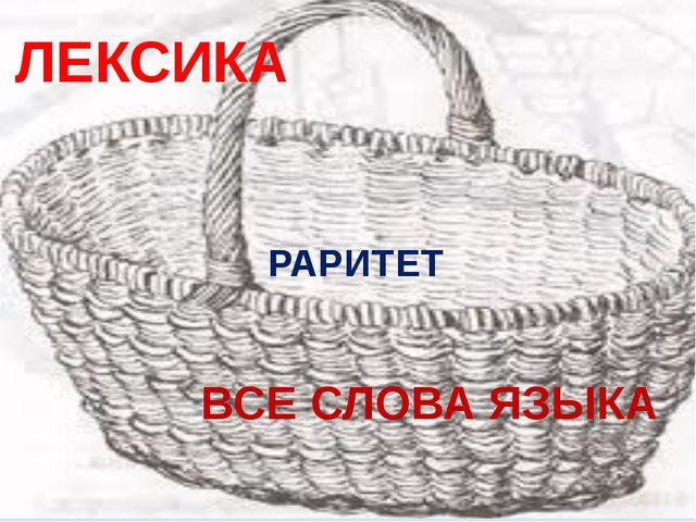 РАРИТЕТ ЛЕКСИКА ВСЕ СЛОВА ЯЗЫКА