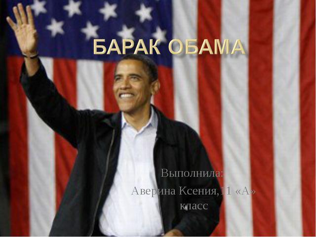 Выполнила: Аверина Ксения,11 «А» класс