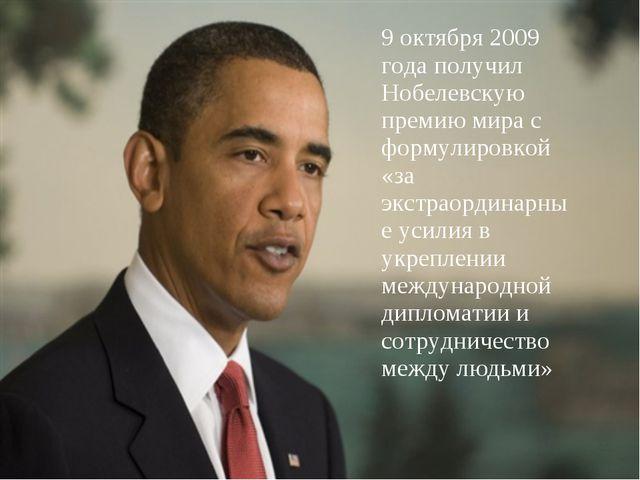 9 октября 2009 года получил Нобелевскую премию мира с формулировкой «за экстр...