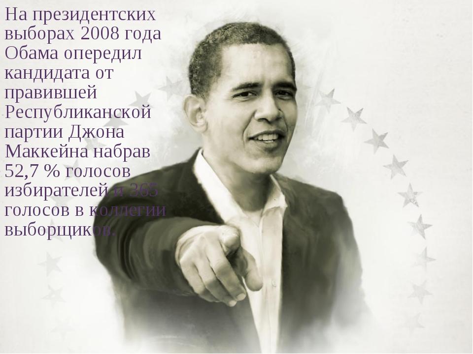 На президентских выборах 2008 года Обама опередил кандидата от правившей Респ...