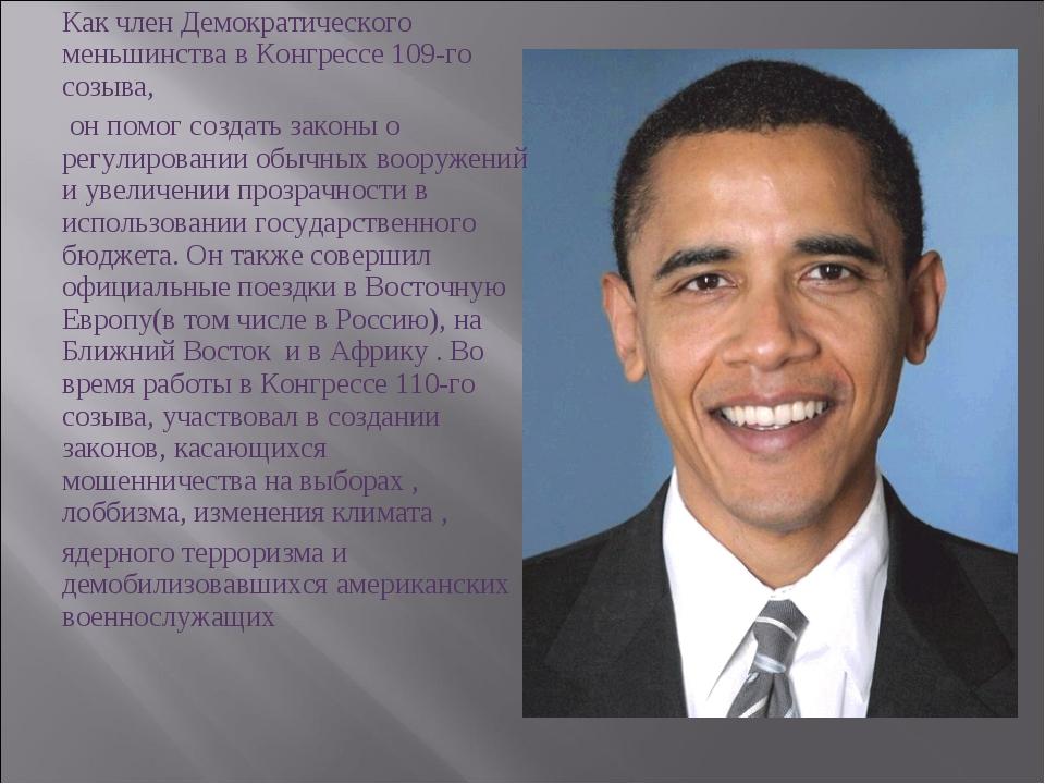 Как член Демократического меньшинства в Конгрессе 109-го созыва, он помог соз...