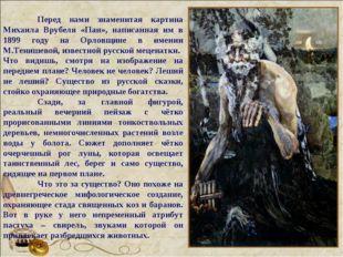 Перед нами знаменитая картина Михаила Врубеля «Пан», написанная им в 1899 го