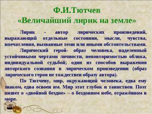 Ф.И.Тютчев «Величайший лирик на земле» Лирик - автор лирических произведений