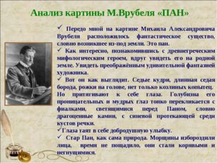 Анализ картины М.Врубеля «ПАН» Передо мной на картине Михаила Александровича