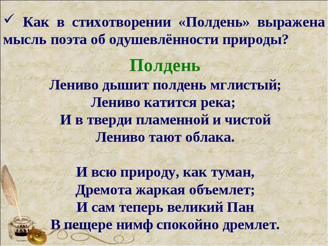 Полдень Лениво дышит полдень мглистый; Лениво катится река; И в тверди пламен...