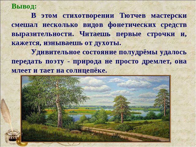 Вывод: В этом стихотворении Тютчев мастерски смешал несколько видов фонетиче...