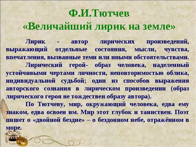 Ф.И.Тютчев «Величайший лирик на земле» Лирик - автор лирических произведений...