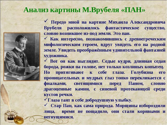 Анализ картины М.Врубеля «ПАН» Передо мной на картине Михаила Александровича...