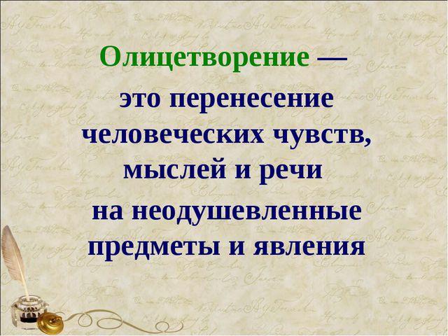Олицетворение — это перенесение человеческих чувств, мыслей и речи на неодуше...