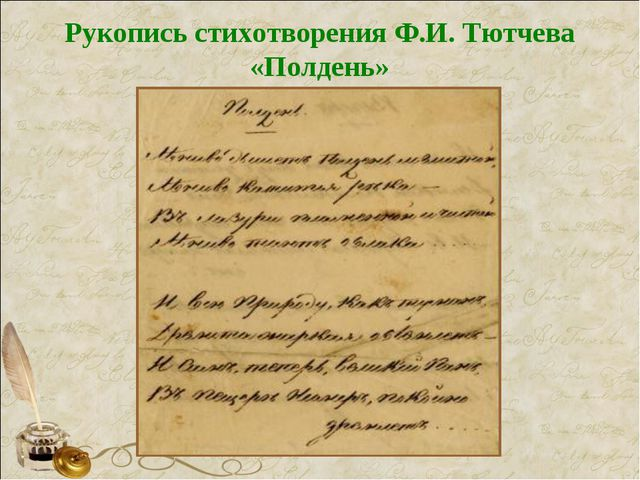 Рукопись стихотворения Ф.И. Тютчева «Полдень»