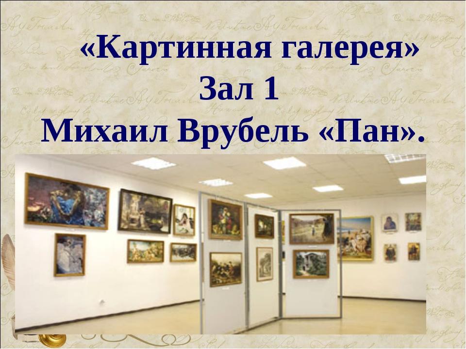 «Картинная галерея» Зал 1 Михаил Врубель «Пан».