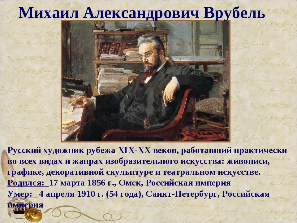 Михаил Александрович Врубель Русский художник рубежа XIX-XX веков, работавший...