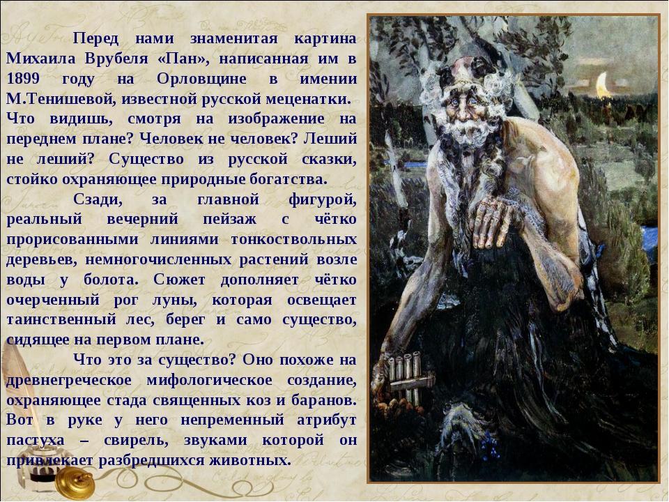 Перед нами знаменитая картина Михаила Врубеля «Пан», написанная им в 1899 го...