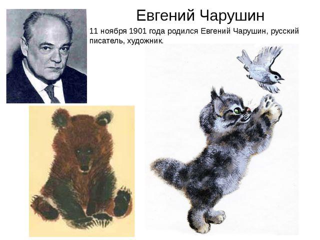 Евгений Чарушин 11 ноября 1901 года родился Евгений Чарушин, русский писатель...