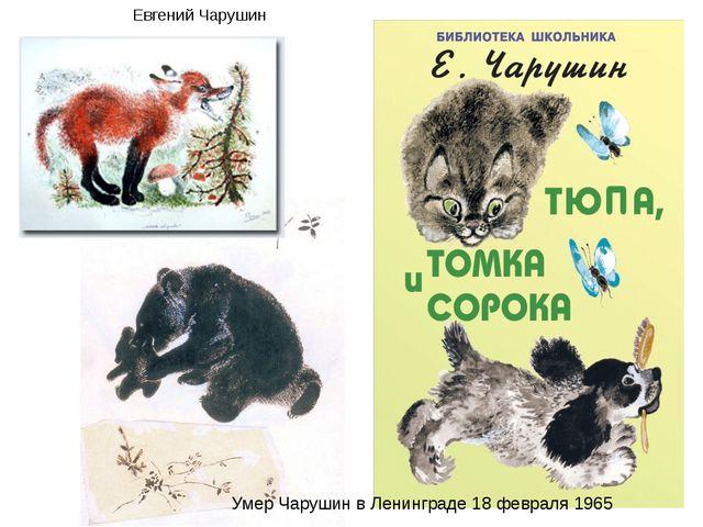 Евгений Чарушин Умер Чарушин в Ленинграде 18 февраля 1965