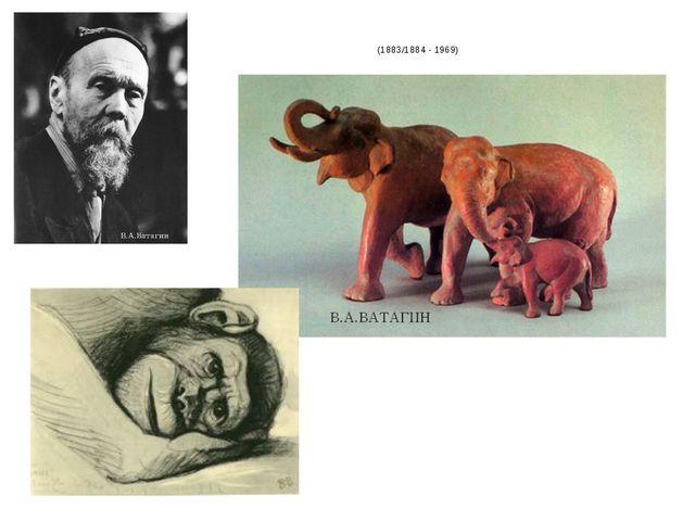 Василий Алексеевич Вата́гин (1883/1884 - 1969)