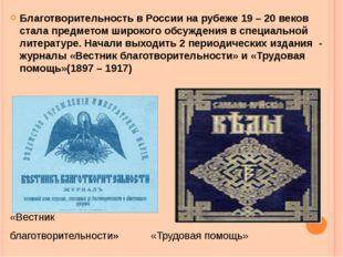 Благотворительность в России на рубеже 19 – 20 веков стала предметом широкого
