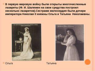 В первую мировую войну были открыты многочисленные лазареты (Ф. И. Шаляжен на