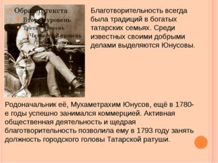Благотворительность всегда была традиций в богатых татарских семьях. Среди из
