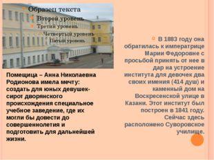 В 1883 году она обратилась к императрице Марии Федоровне с просьбой принять о
