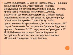 «Асгат Галимзянов, 67-летний житель Казани – один из трех людей планеты, удос