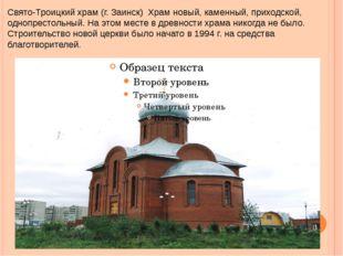 Свято-Троицкий храм (г. Заинск) Храм новый, каменный, приходской, однопрестол