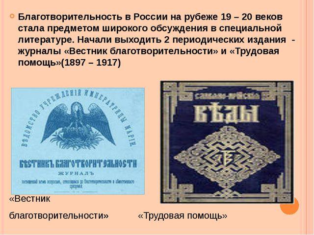 Благотворительность в России на рубеже 19 – 20 веков стала предметом широкого...