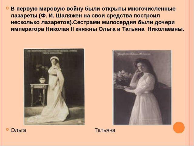 В первую мировую войну были открыты многочисленные лазареты (Ф. И. Шаляжен на...