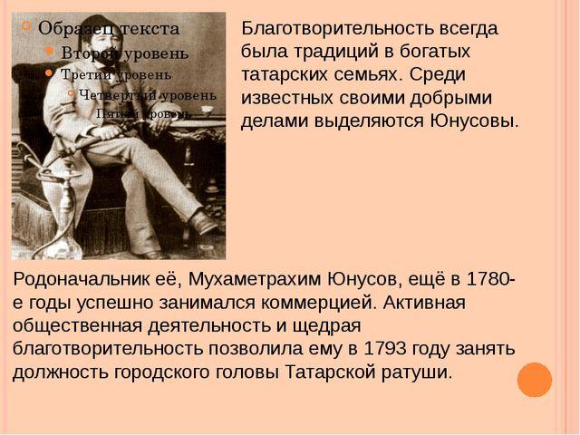 Благотворительность всегда была традиций в богатых татарских семьях. Среди из...