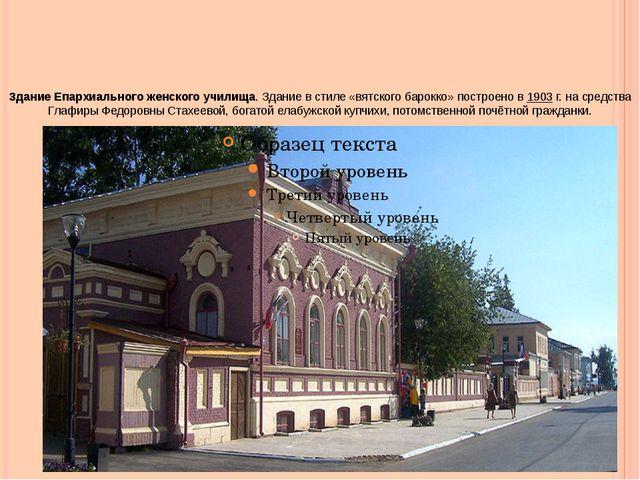 Здание Епархиального женского училища. Здание в стиле «вятского барокко» пос...