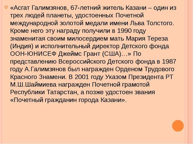 «Асгат Галимзянов, 67-летний житель Казани – один из трех людей планеты, удос...