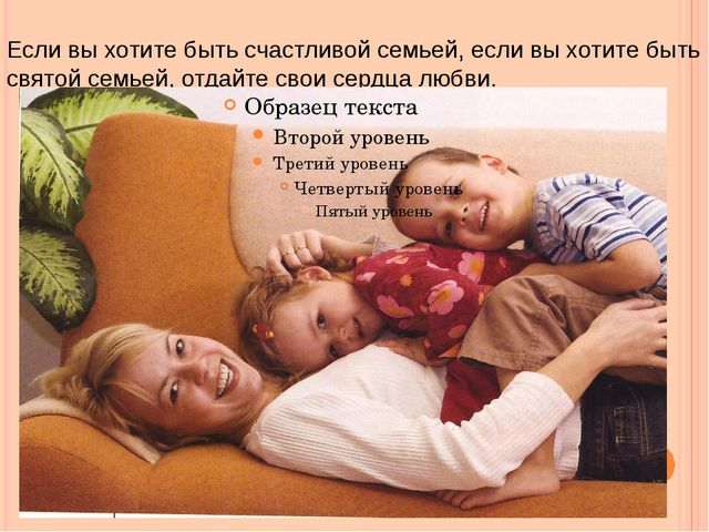 Если вы хотите быть счастливой семьей, если вы хотите быть святой семьей, отд...