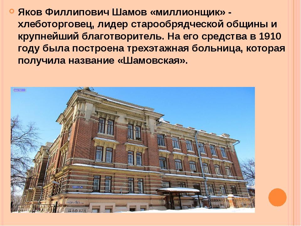 Яков Филлипович Шамов «миллионщик» - хлеботорговец, лидер старообрядческой об...