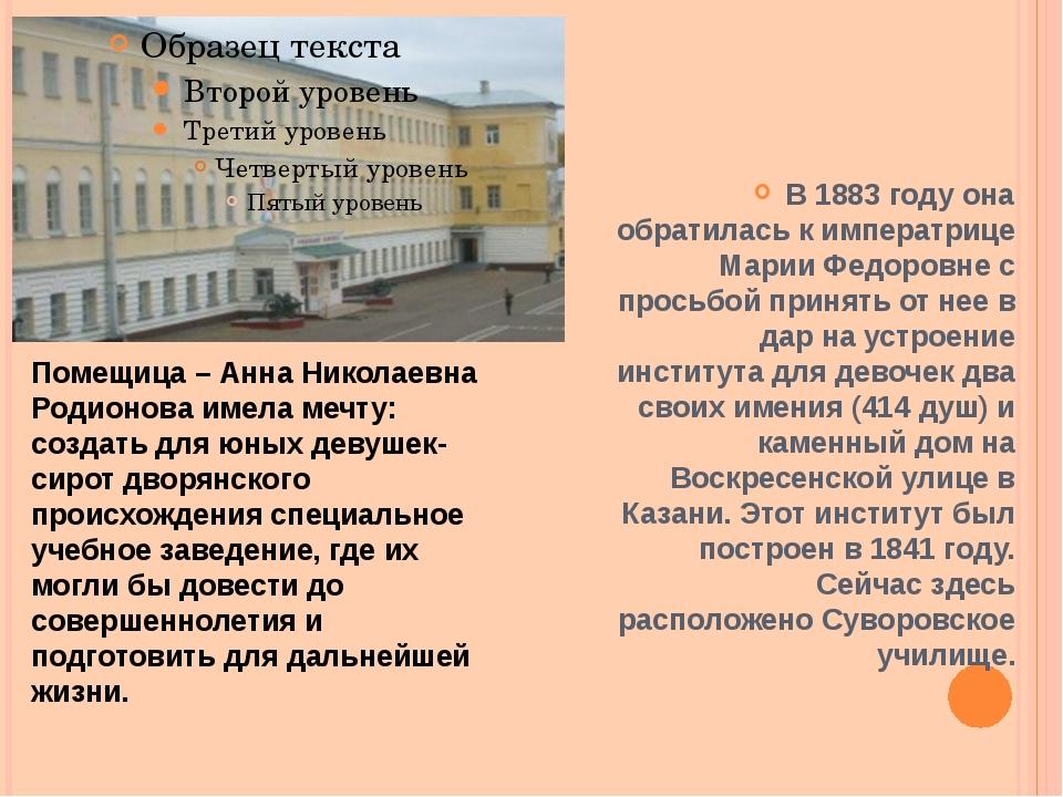 В 1883 году она обратилась к императрице Марии Федоровне с просьбой принять о...
