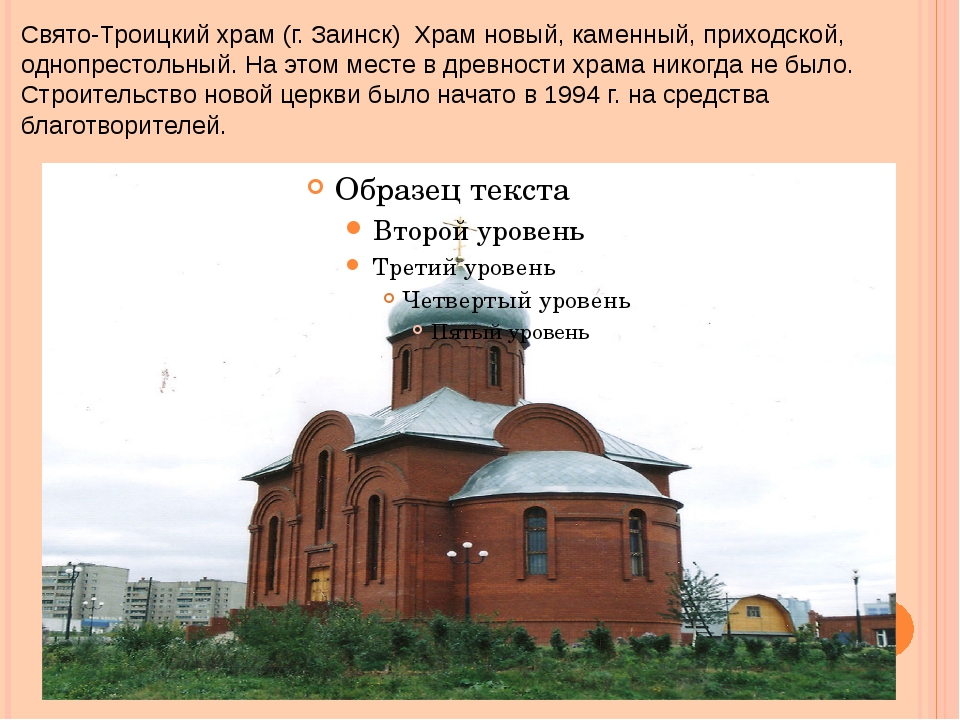 Свято-Троицкий храм (г. Заинск) Храм новый, каменный, приходской, однопрестол...