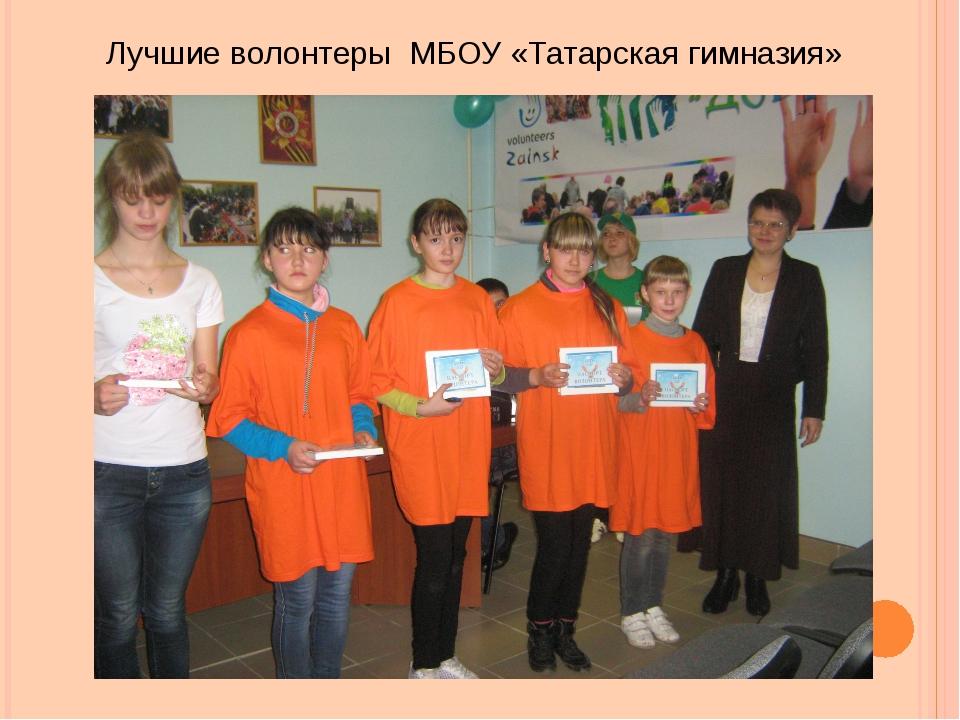 Лучшие волонтеры МБОУ «Татарская гимназия»