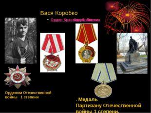 Орден Ленина Володя Дубинин Володя Дубинин Вася Коробко Орден Красного Знаме