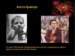 Володя Дубинин Володя Дубинин Костя Кравчук 11 июня 1944 вновь сформированны