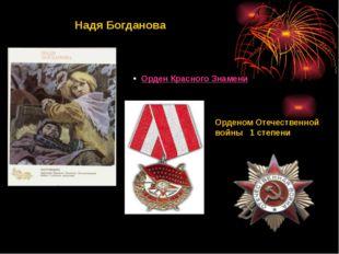 Володя Дубинин Володя Дубинин Надя Богданова Орден Красного Знамени Орденом