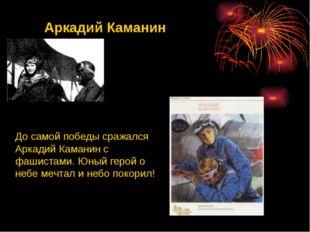 Володя Дубинин Володя Дубинин Аркадий Каманин До самой победы сражался Аркад