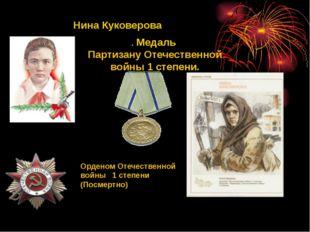 Володя Дубинин Володя Дубинин Нина Куковерова . Медаль Партизану Отечественн
