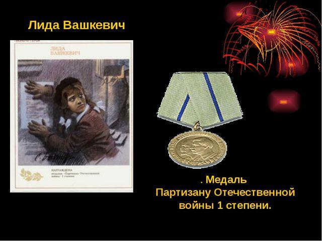 Лида Вашкевич Володя Дубинин Володя Дубинин . Медаль Партизану Отечественной...