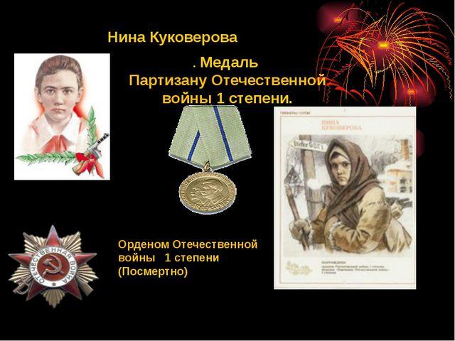 Володя Дубинин Володя Дубинин Нина Куковерова . Медаль Партизану Отечественн...