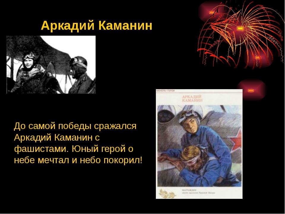 Володя Дубинин Володя Дубинин Аркадий Каманин До самой победы сражался Аркад...