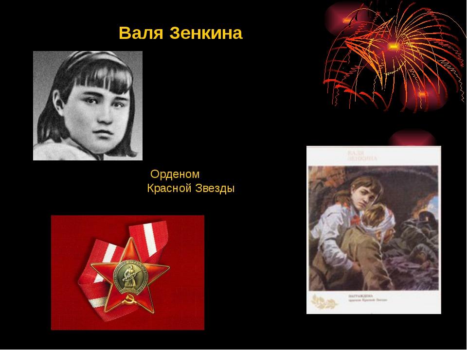 Володя Дубинин Володя Дубинин Валя Зенкина Орденом Красной Звезды
