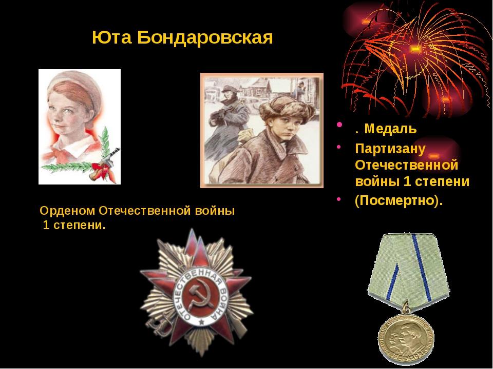 . Медаль Партизану Отечественной войны 1 степени (Посмертно). Юта Бондаровска...