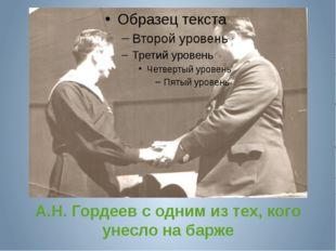 А.Н. Гордеев с одним из тех, кого унесло на барже